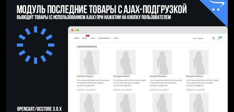 Item cover for download Latest Ajax-loading products for OpenCart